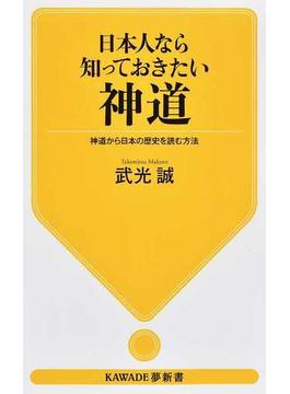 日本人なら知っておきたい神道 神道から日本の歴史を読む方法