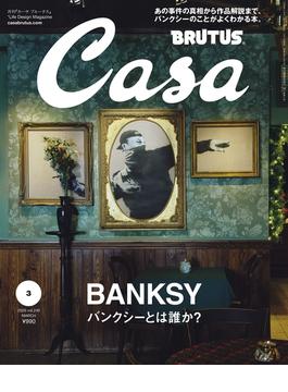 Casa BRUTUS (カーサ・ブルータス) 2020年 3月号 [バンクシーとは誰か?](Casa BRUTUS)
