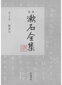 定本漱石全集 第28巻 総索引