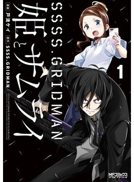SSSS.GRIDMAN 姫とサムライ 1 (MFコミックス アライブシリーズ)(MFコミックス アライブシリーズ)