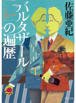 バルタザールの遍歴(角川文庫)