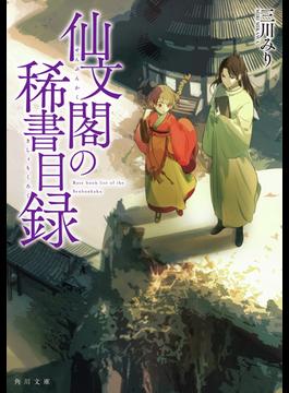 仙文閣の稀書目録 1 (角川文庫)