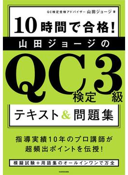 10時間で合格! 山田ジョージのQC検定3級 テキスト&問題集