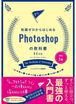 知識ゼロからはじめるPhotoshopの教科書 CC対応For Windows & Mac 改訂2版