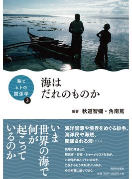 海とヒトの関係学③ 海はだれのものか