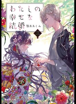 わたしの幸せな結婚 三(富士見L文庫)