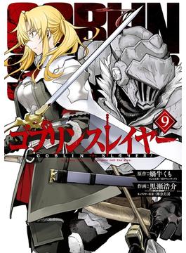 ゴブリンスレイヤー 9巻(ビッグガンガンコミックス)