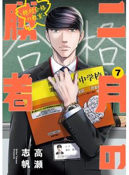 二月の勝者 ー絶対合格の教室ー 7(ビッグコミックス)