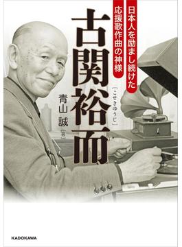 古関裕而 日本人を励まし続けた応援歌作曲の神様(中経の文庫)