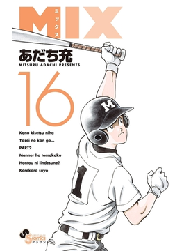 MIX 16(ゲッサン少年サンデーコミックス)