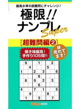 【アウトレットブック】極限!!ナンプレSuper 超難問編2