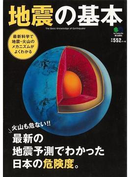 【アウトレットブック】地震の基本