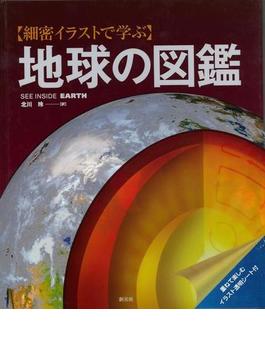 【アウトレットブック】地球の図鑑-細密イラストで学ぶ