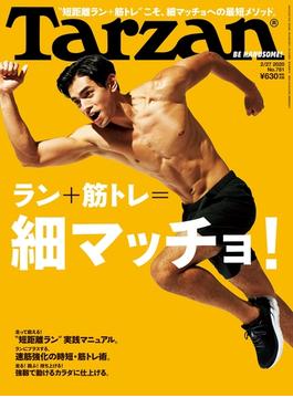 Tarzan (ターザン) 2020年 2月27日号 No.781 [ラン+筋トレ =細マッチョ!](Tarzan)