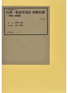 台湾・新高堂書店 村崎長昶 事跡と回想録 復刻