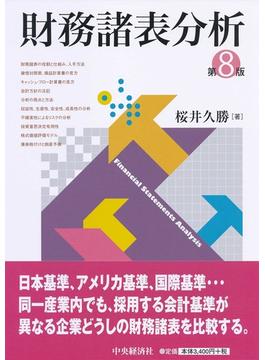 財務諸表分析〈第8版〉
