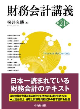 財務会計講義〈第21版〉