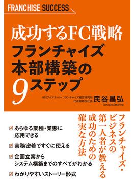 成功するFC戦略フランチャイズ本部構築の9ステップ