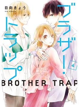 ブラザー・トラップ 4(ジーンLINEコミックス)