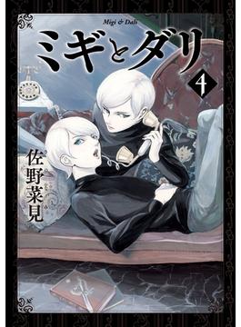 ミギとダリ 4(HARTA COMIX)