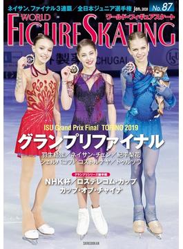 ワールド・フィギュアスケート No.87(ワールド・フィギュアスケート)