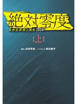 絶対零度 未然解決潜入捜査2020(上)(フジテレビBOOKS)