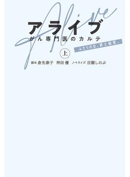 アライブ がん専門医のカルテ(上)(フジテレビBOOKS)