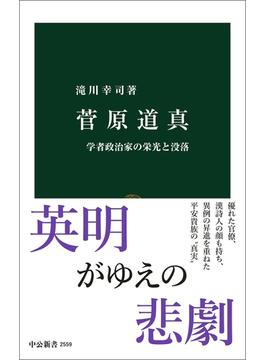 菅原道真 学者政治家の栄光と没落(中公新書)