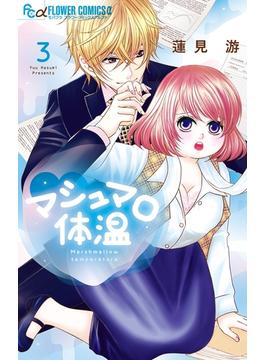 マシュマロ体温 3(フラワーコミックス)