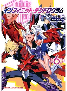 【セット限定価格】インフィニット・デンドログラム6(ホビージャパンコミックス)