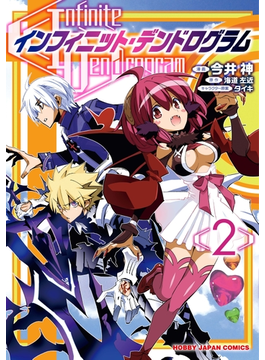 【セット限定価格】インフィニット・デンドログラム2(ホビージャパンコミックス)