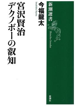 宮沢賢治 デクノボーの叡知(新潮選書)(新潮選書)