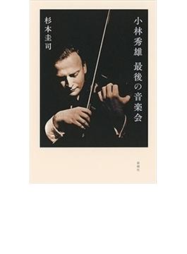小林秀雄 最後の音楽会