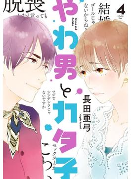 やわ男とカタ子(4)(フィールコミックス)