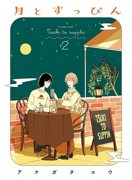 月とすっぴん(2)(FC Jam)