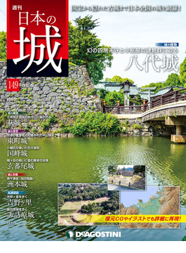 日本の城 改訂版 第149号