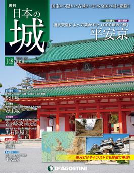 日本の城 改訂版 第148号