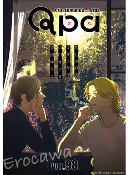 Qpa vol.98 エロカワ(Qpa)