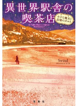 異世界駅舎の喫茶店 小さな魔女と記憶のタルト(宝島社文庫)