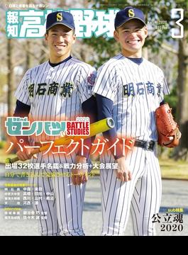 報知高校野球2020年3月号