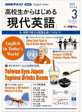 NHKラジオ 高校生からはじめる「現代英語」 2020年3月号(NHKテキスト)