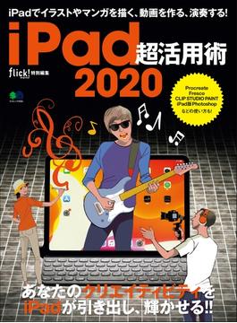 iPad超活用術 2020