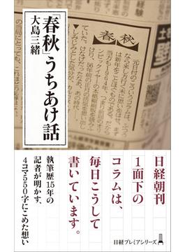 「春秋」うちあけ話(日経プレミアシリーズ)
