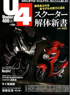 Under (アンダー) 400 2020年 04月号 [雑誌]