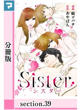 Sister【分冊版】section.39