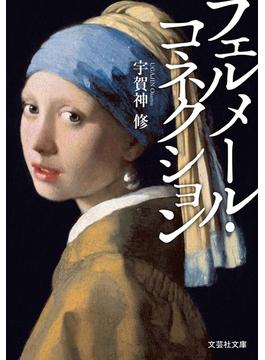 フェルメール・コネクション(文芸社文庫)