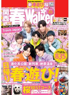 関西春Walker2020(ウォーカームック)
