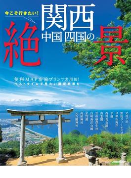 今こそ行きたい!関西 中国 四国の絶景(JTBのMOOK)