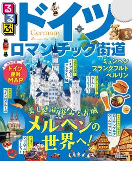 るるぶドイツ ロマンチック街道(2021年版)(るるぶ情報版(海外))