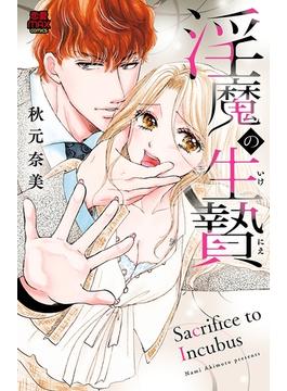 淫魔の生贄(いけにえ) 4(MIU 恋愛MAX COMICS)